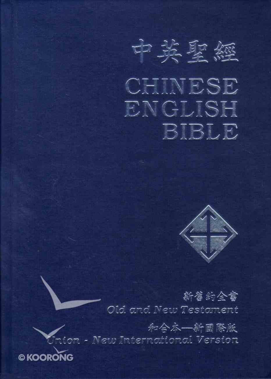Chinese/English Niv/Cu Hardback