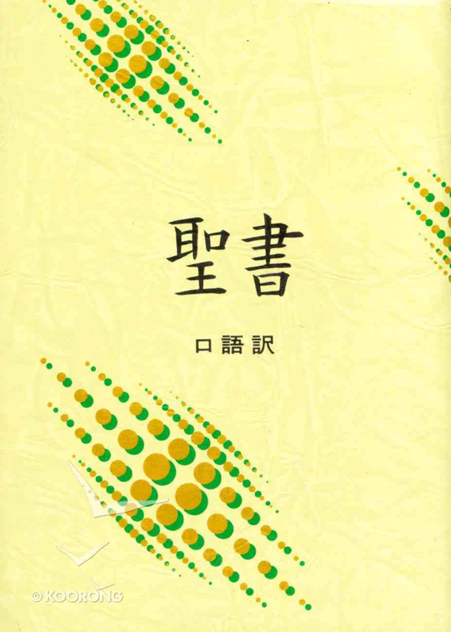 Japanese Bible Text Beige Flexi Back