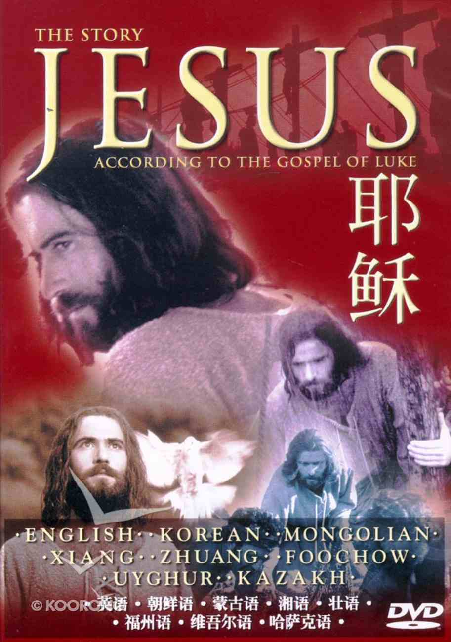 Jesus: According to the Gospel of Luke DVD