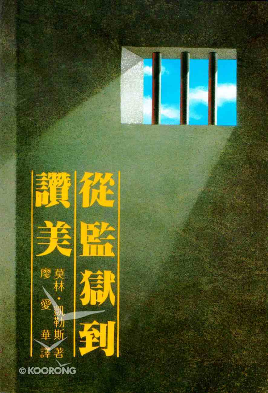Prison to Praise (Chinese) Paperback