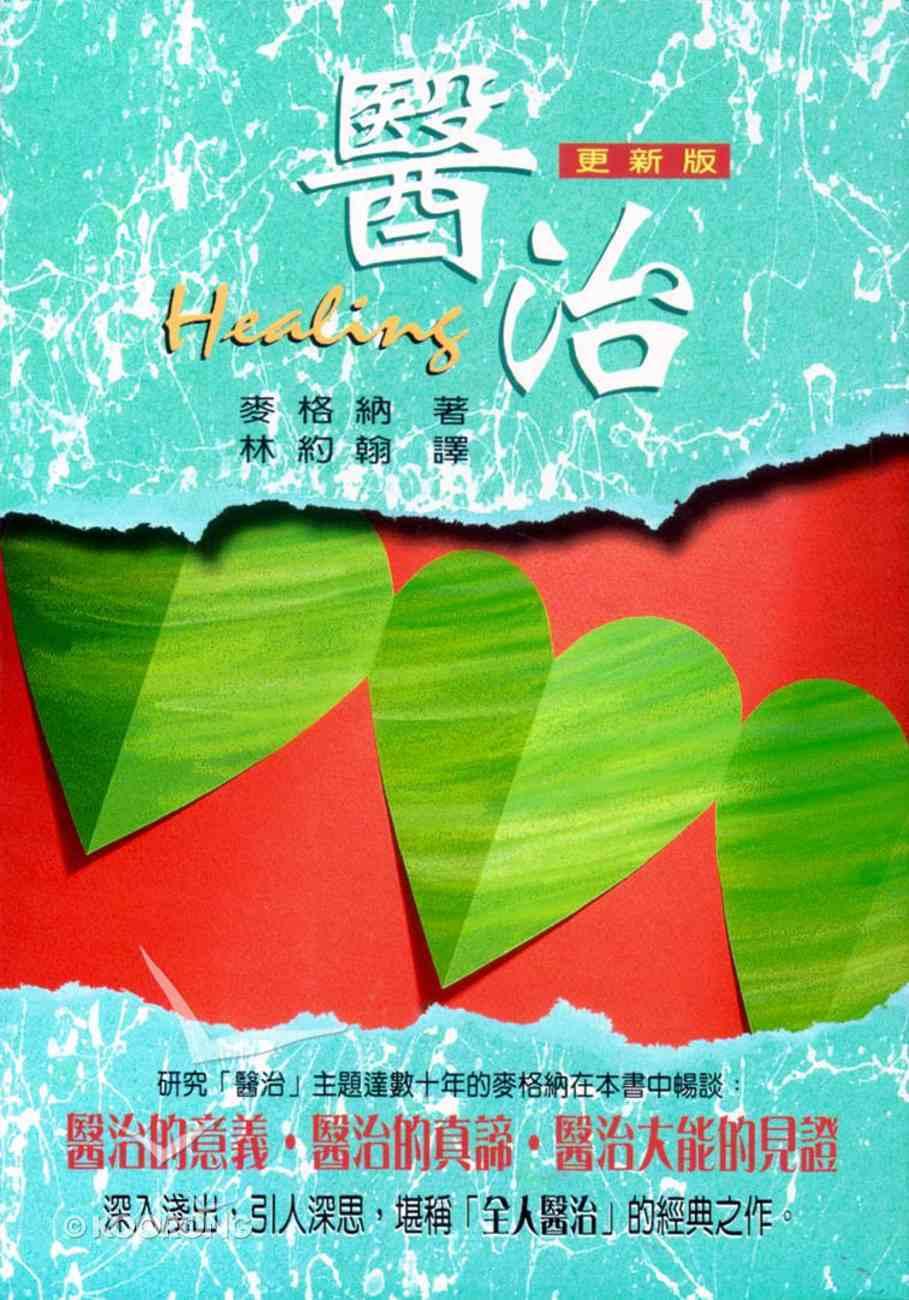 Healing (Chinese) Paperback