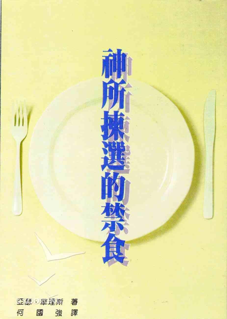God's Chosen Fast (Chinese) Paperback