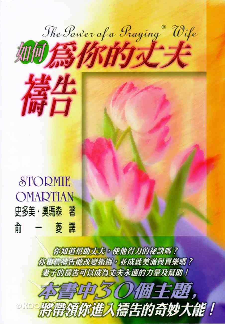 The Power of a Praying Wife (Chinese) Paperback