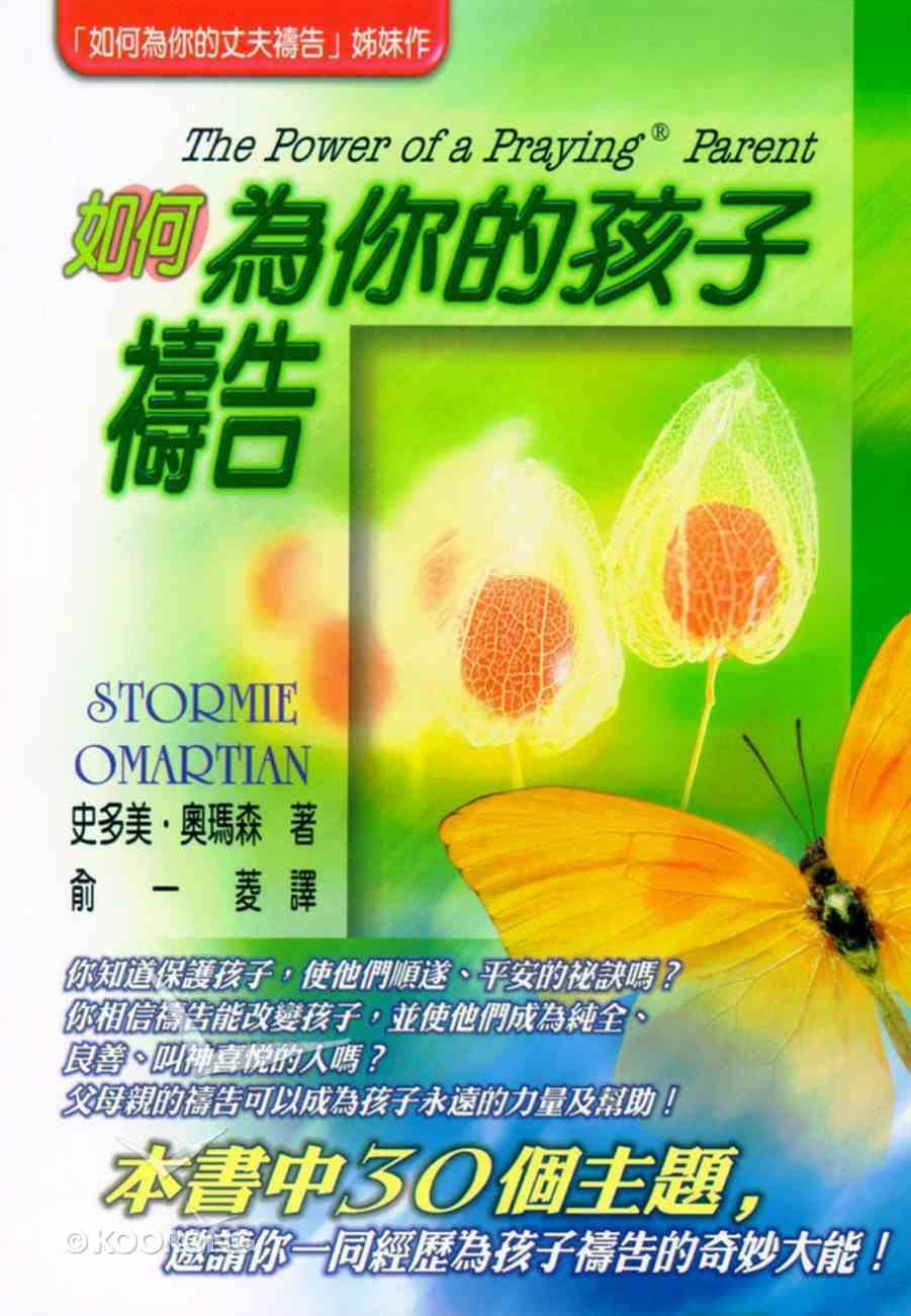 The Power of a Praying Parent (Chinese) Paperback