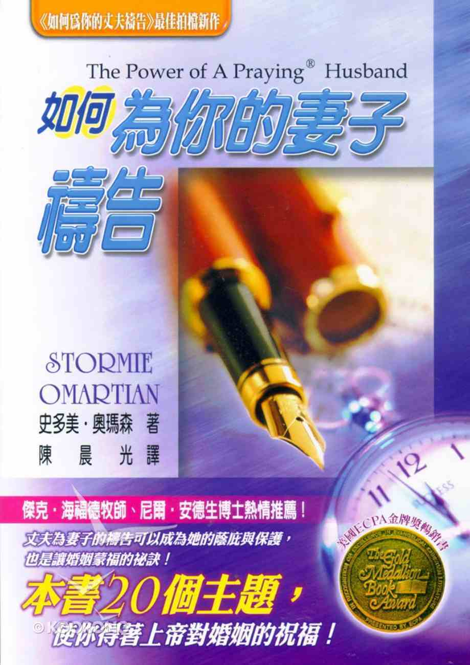 The Power of a Praying Husband (Chinese) Paperback