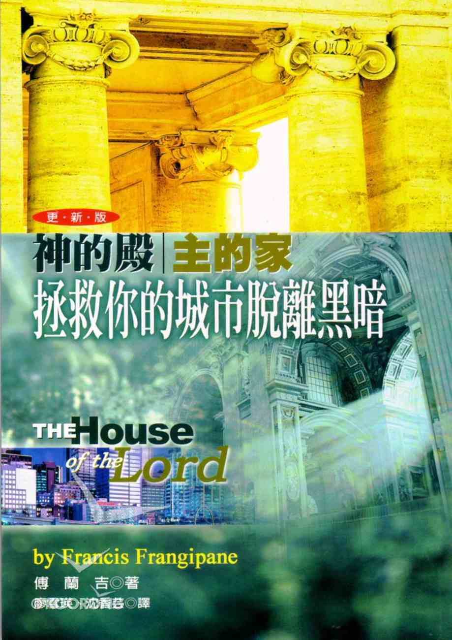 The House of the Lord (Chinese) Paperback