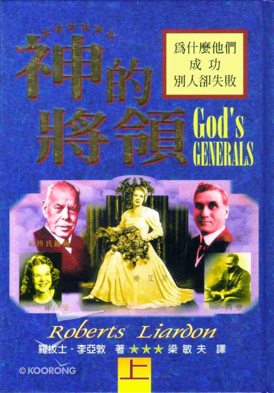 God's Generals #02 (Chinese) (God's Generals Series) Hardback