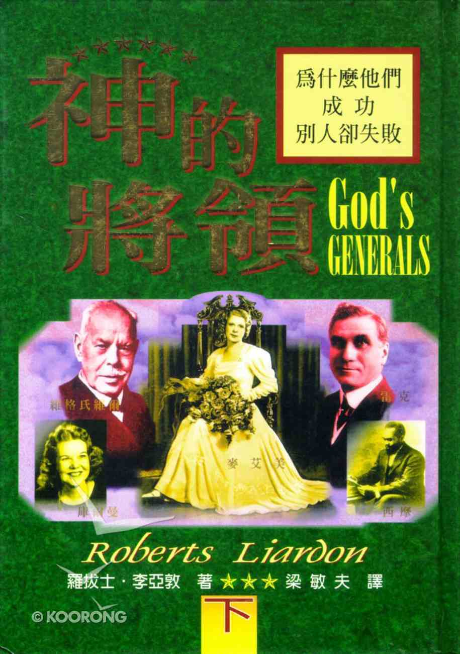 God's Generals #01 (Chinese) (God's Generals Series) Hardback