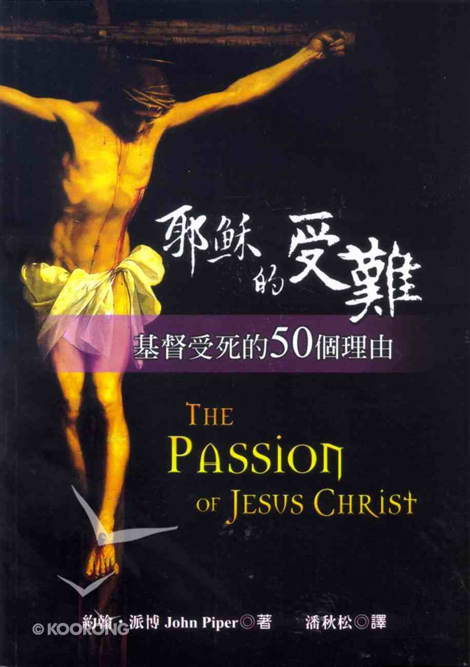 The Passion of Jesus Christ (Chinese) Paperback