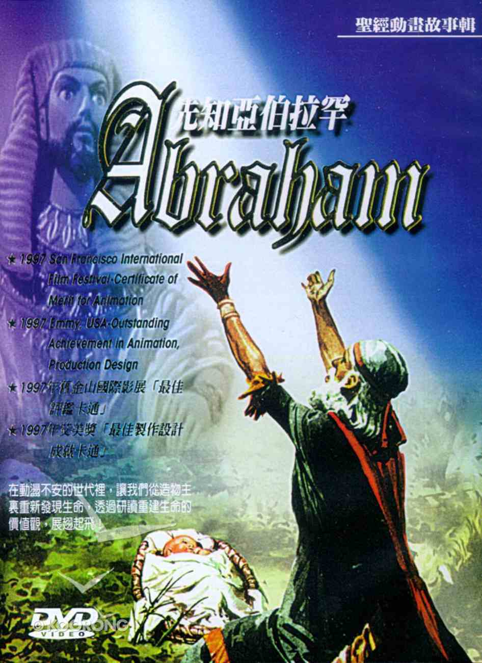Abraham (Chinese) DVD