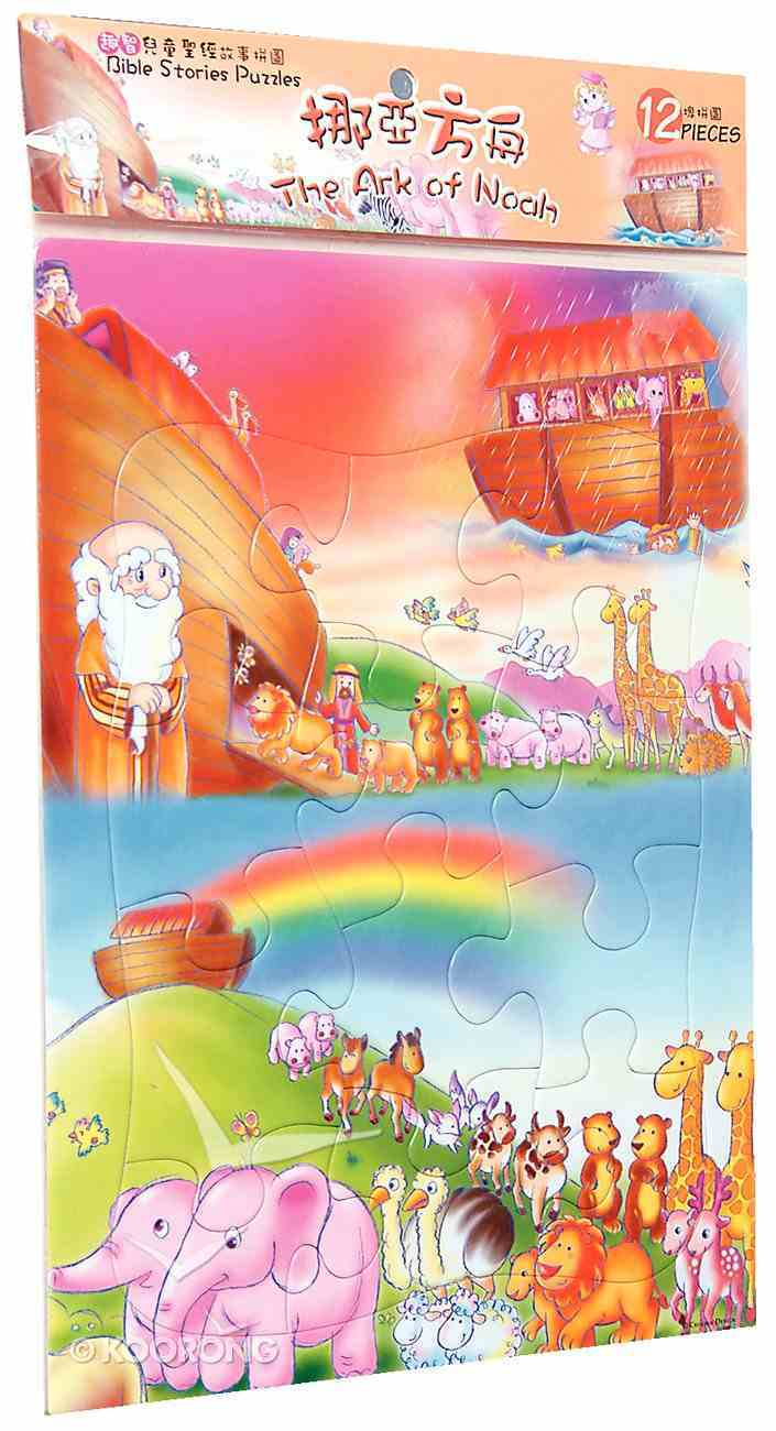 Bible Story Puzzles: The Ark of Noah (40 Pieces) Game