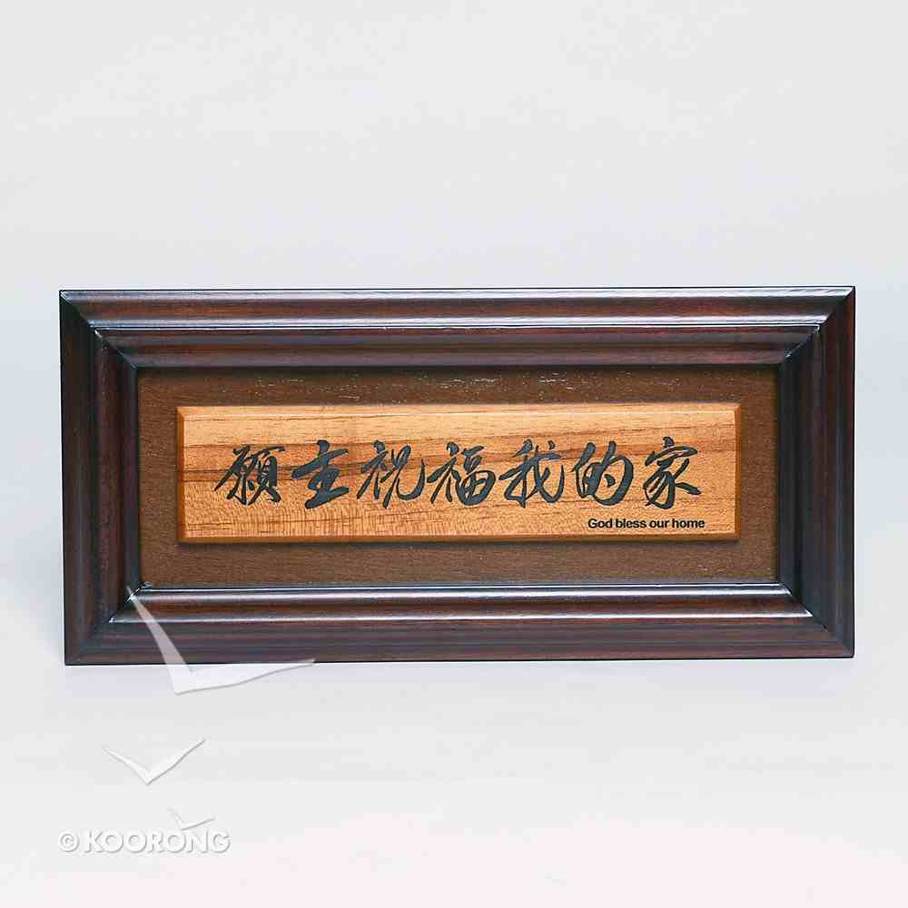 Laser Framed: God Bless Our Home (Chinese) Plaque