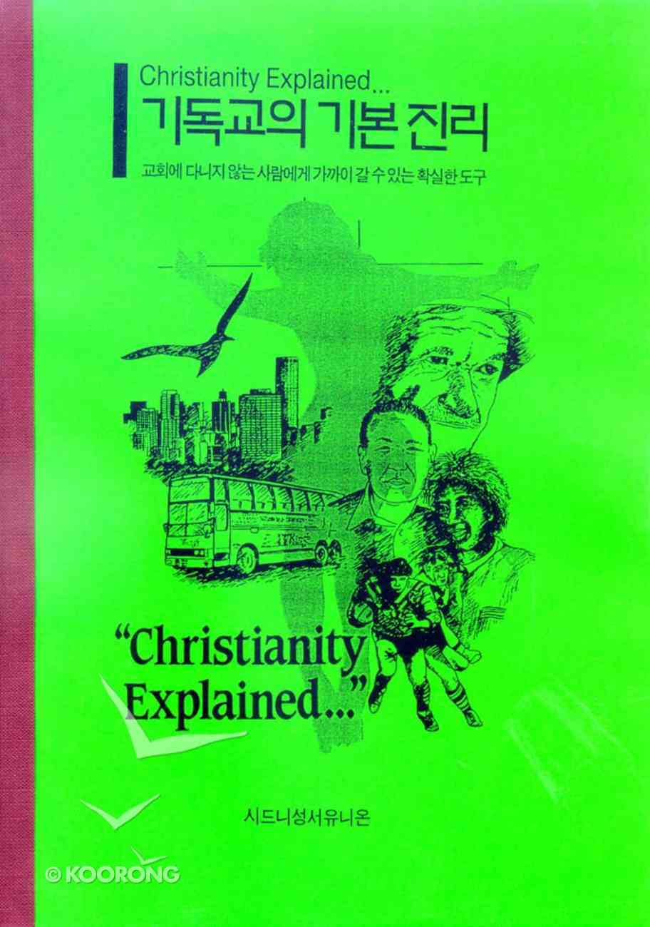 Christianity Explained (Korean) Paperback