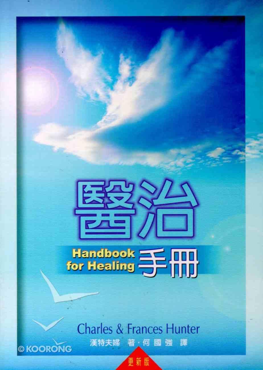 Handbook For Healing (Chinese) Paperback