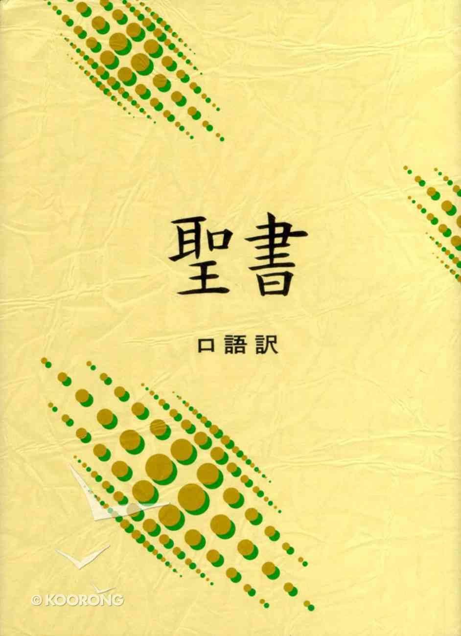 Japanese Text Flexi Paperback