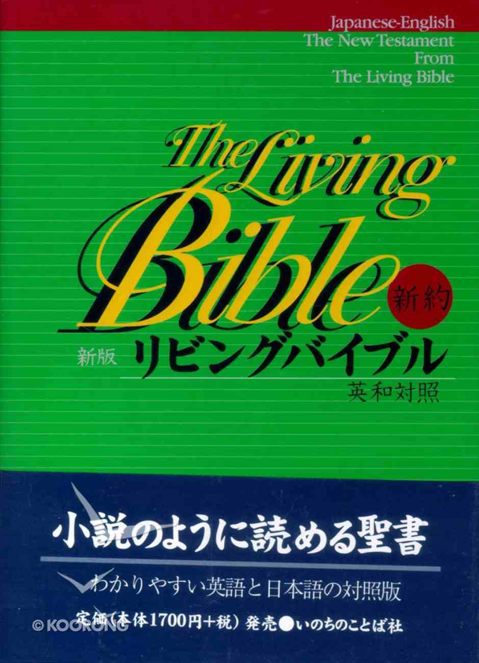 Japanese English Living New Testament Paperback