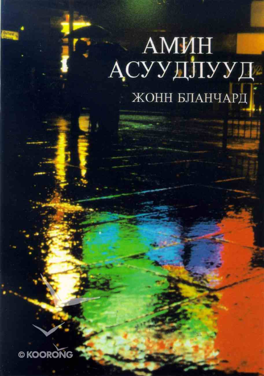 Ultimate Questions (Mongolian) Booklet