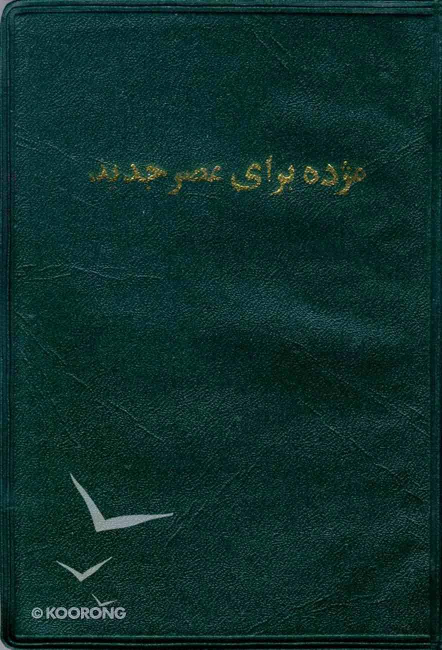 Dari New Testament (Afghanistan) Paperback