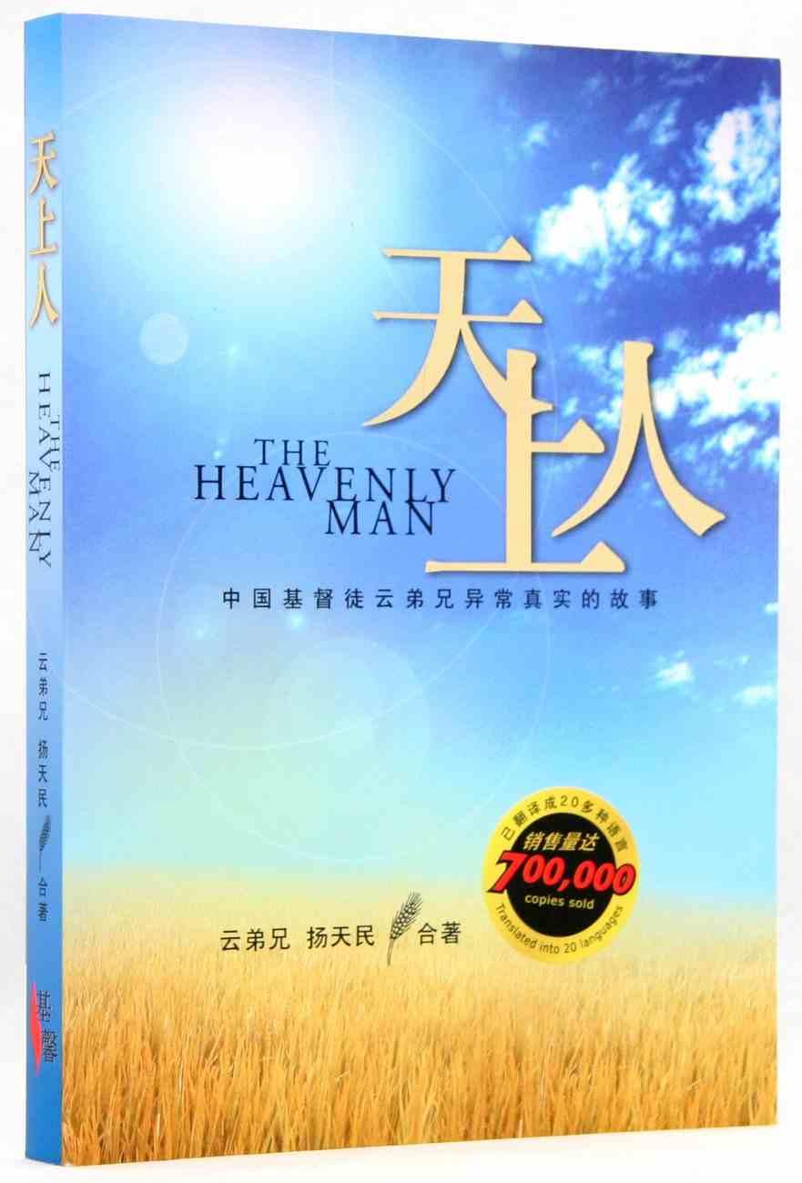 CHINESE ENGLISH BIBLES CHINESE NEW VERSION ENGLISH STANDARD VERSION B1