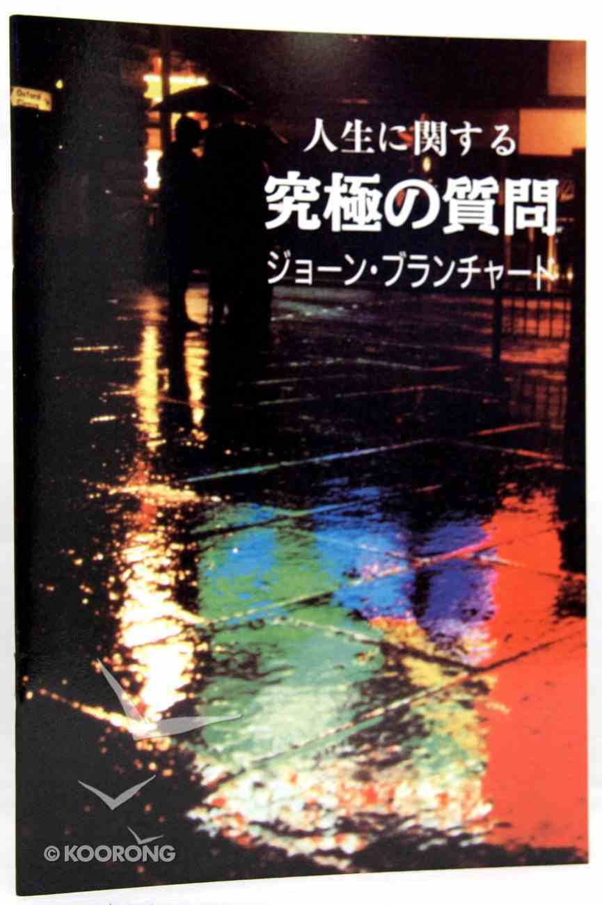Ultimate Questions (Japanese) Booklet