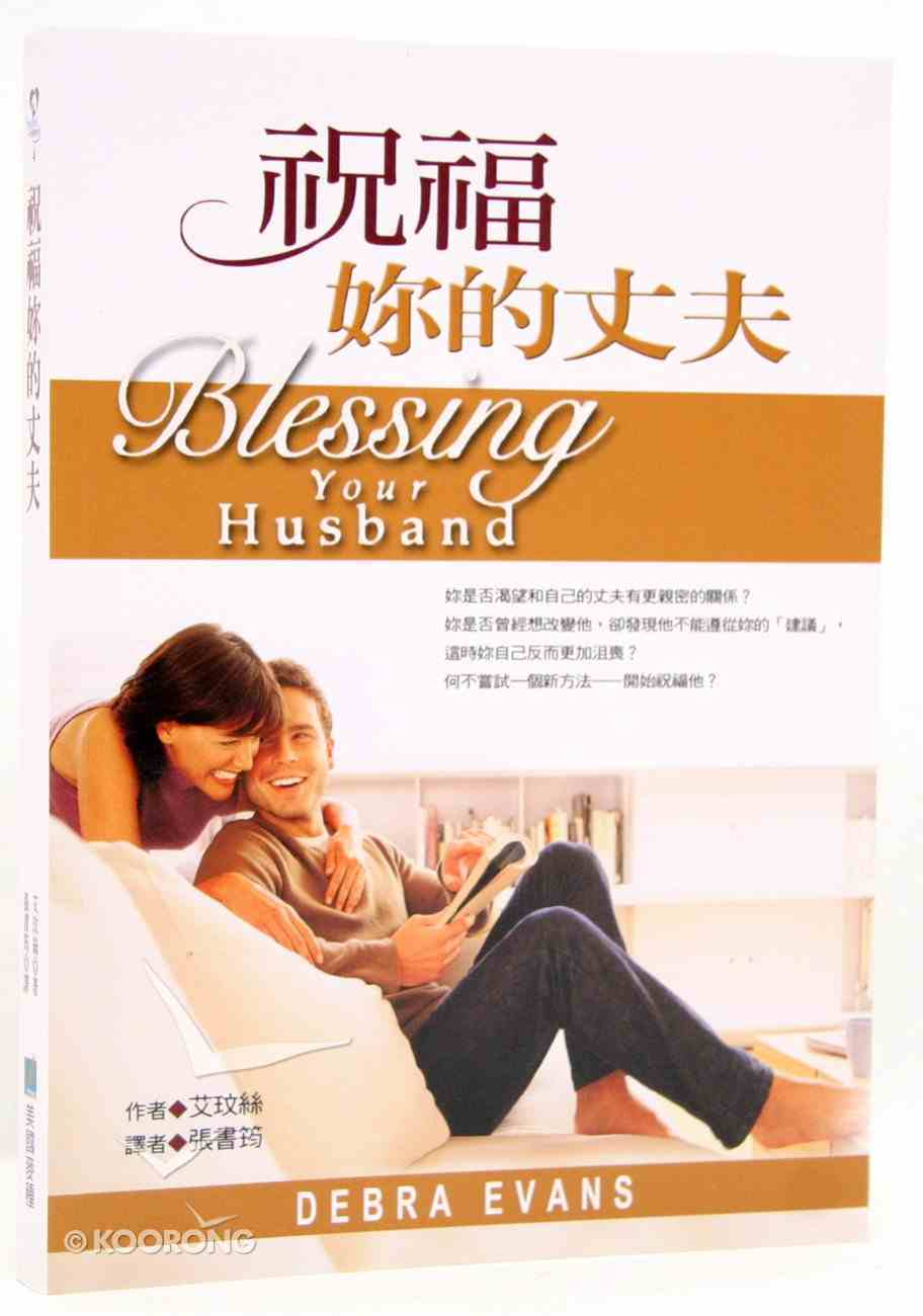 Blessing Your Husband (Chinese) Paperback