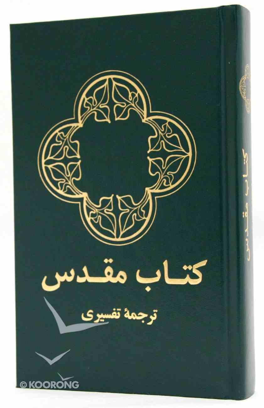 Persian Modern Version (Farsi) Hardback