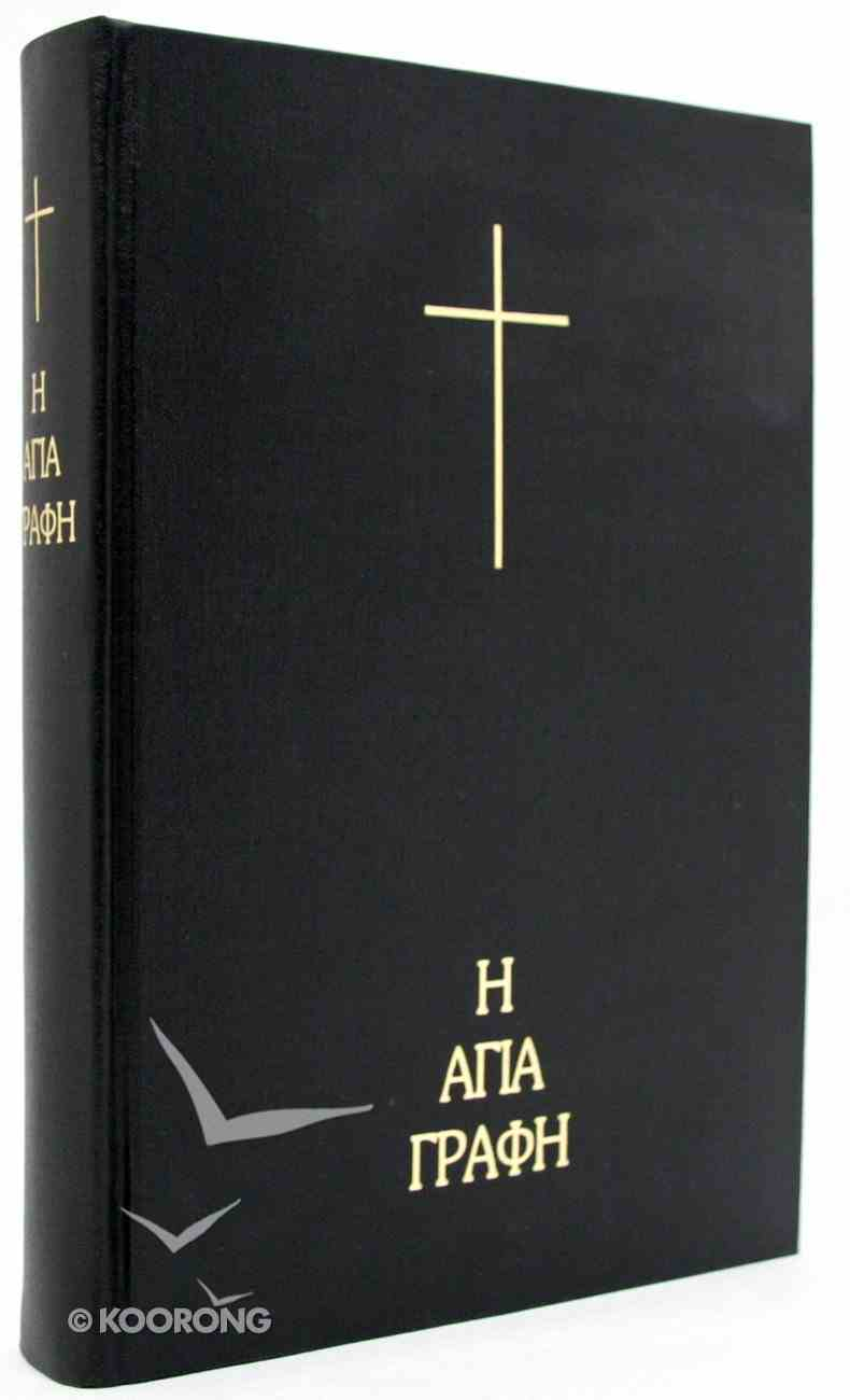 Greek Reference Large Print Bambas Hardback