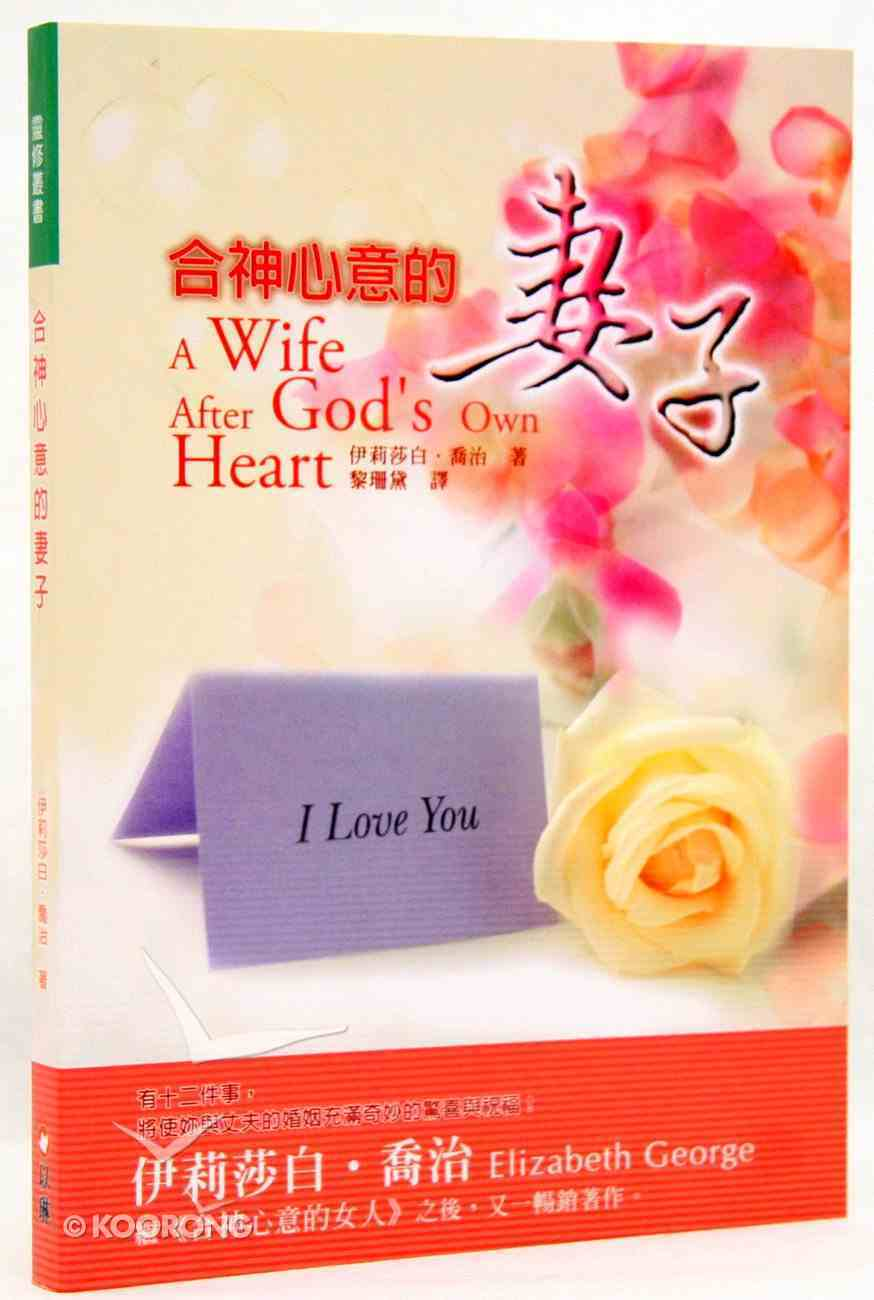 A Wife After God's Own Heaert (Chinese) Paperback