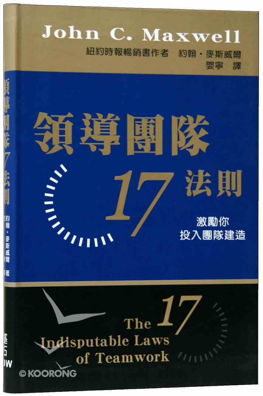 The Indisputable Laws of Teamwork (Chinese) Paperback