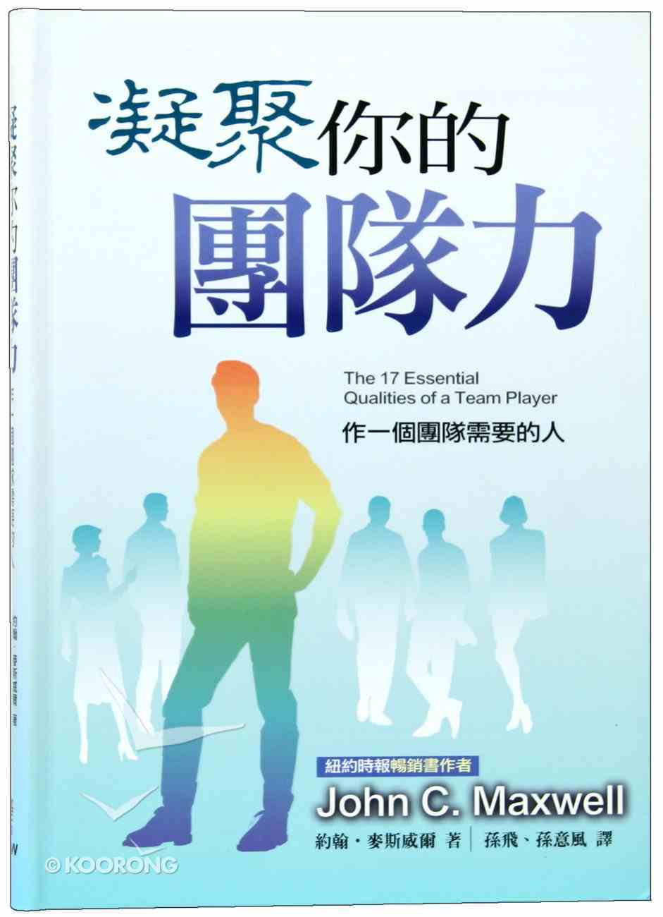 The 17 Essential Qualities of a Team Player (Chinese) Paperback