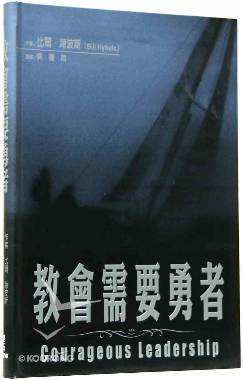 Courageous Leadership (Chinese) Paperback