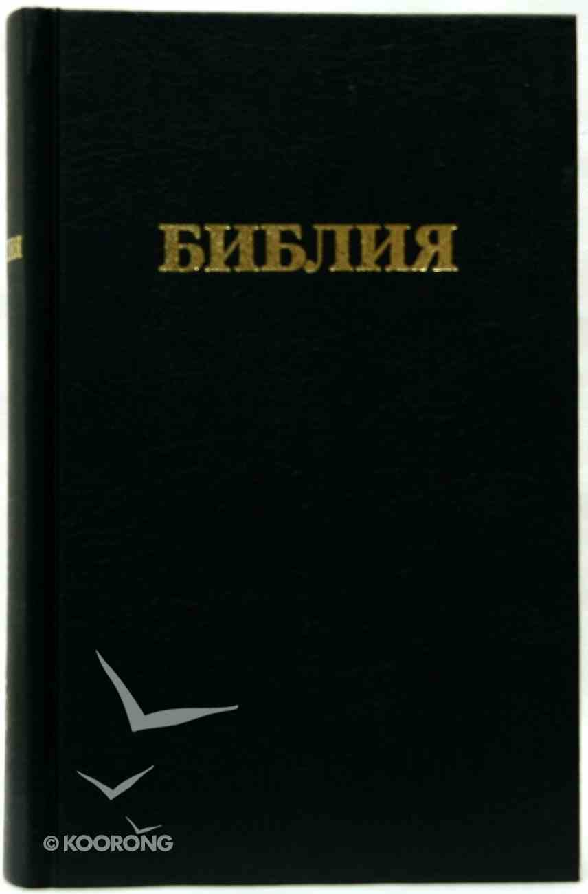 Russian Bible Revised R053Bsr Hardback