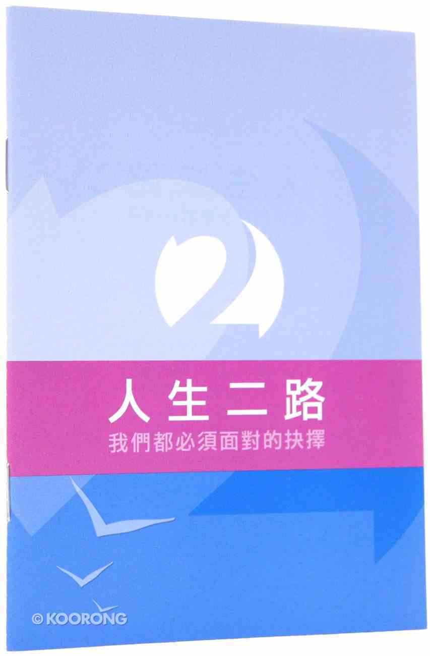 Two Ways to Live (Classical Chinese Edition) Booklet
