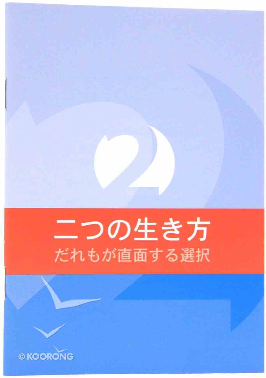 Two Ways to Live (Japanese Edition) Booklet