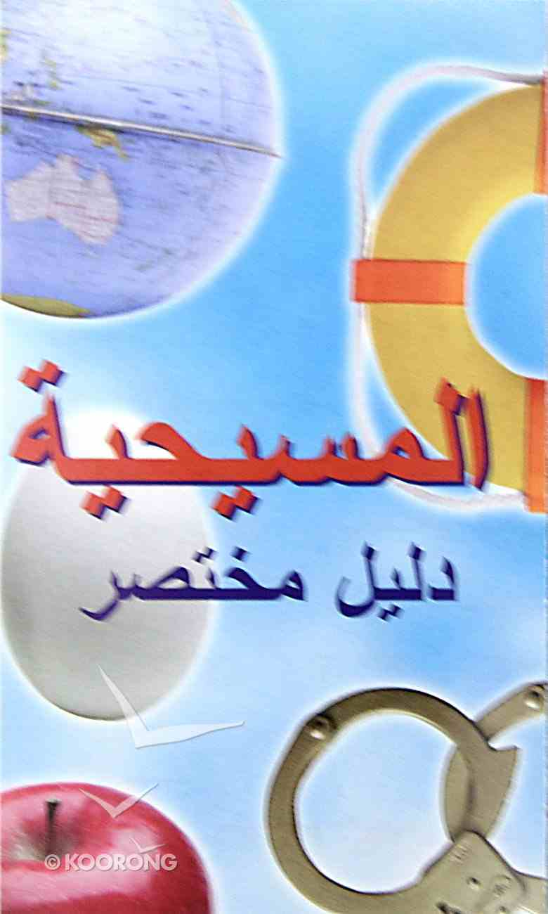 Christianity: A Pocket Guide (Arabic) Booklet