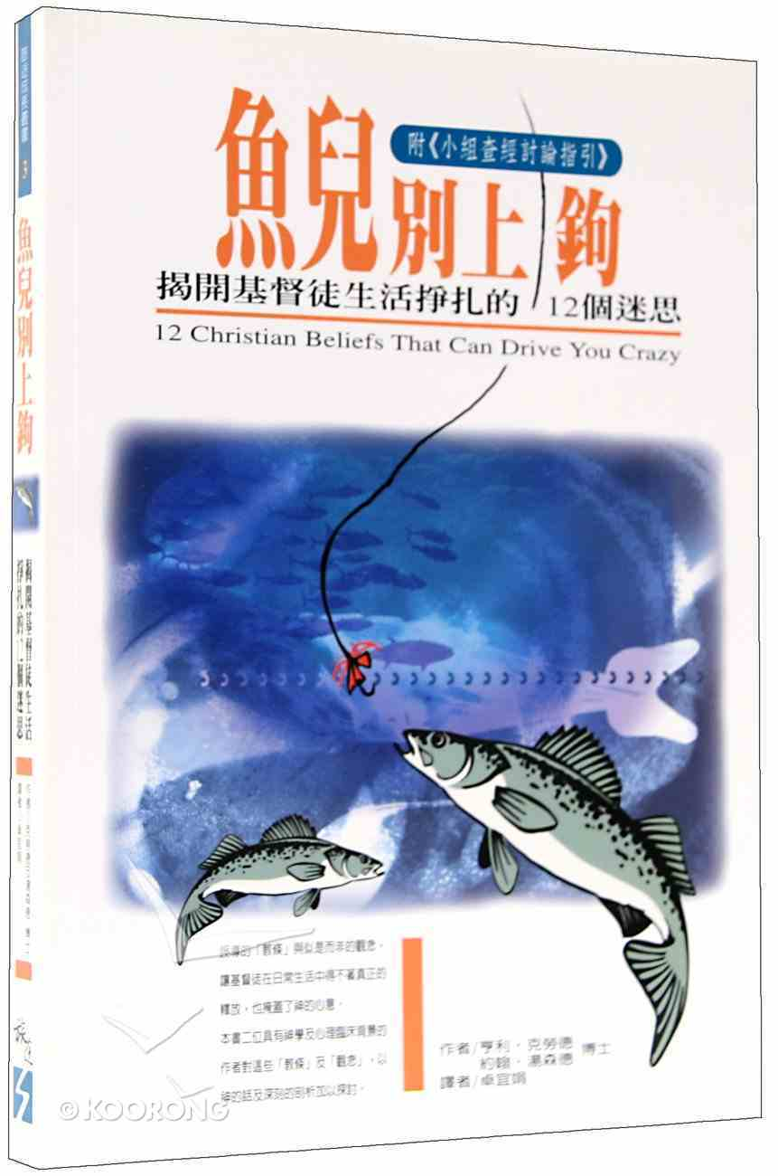 12 Christian Beliefs That Drive You Crazy (Chinese) Paperback