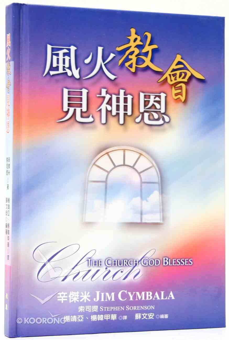 The Church God Blesses (Chinese) Hardback