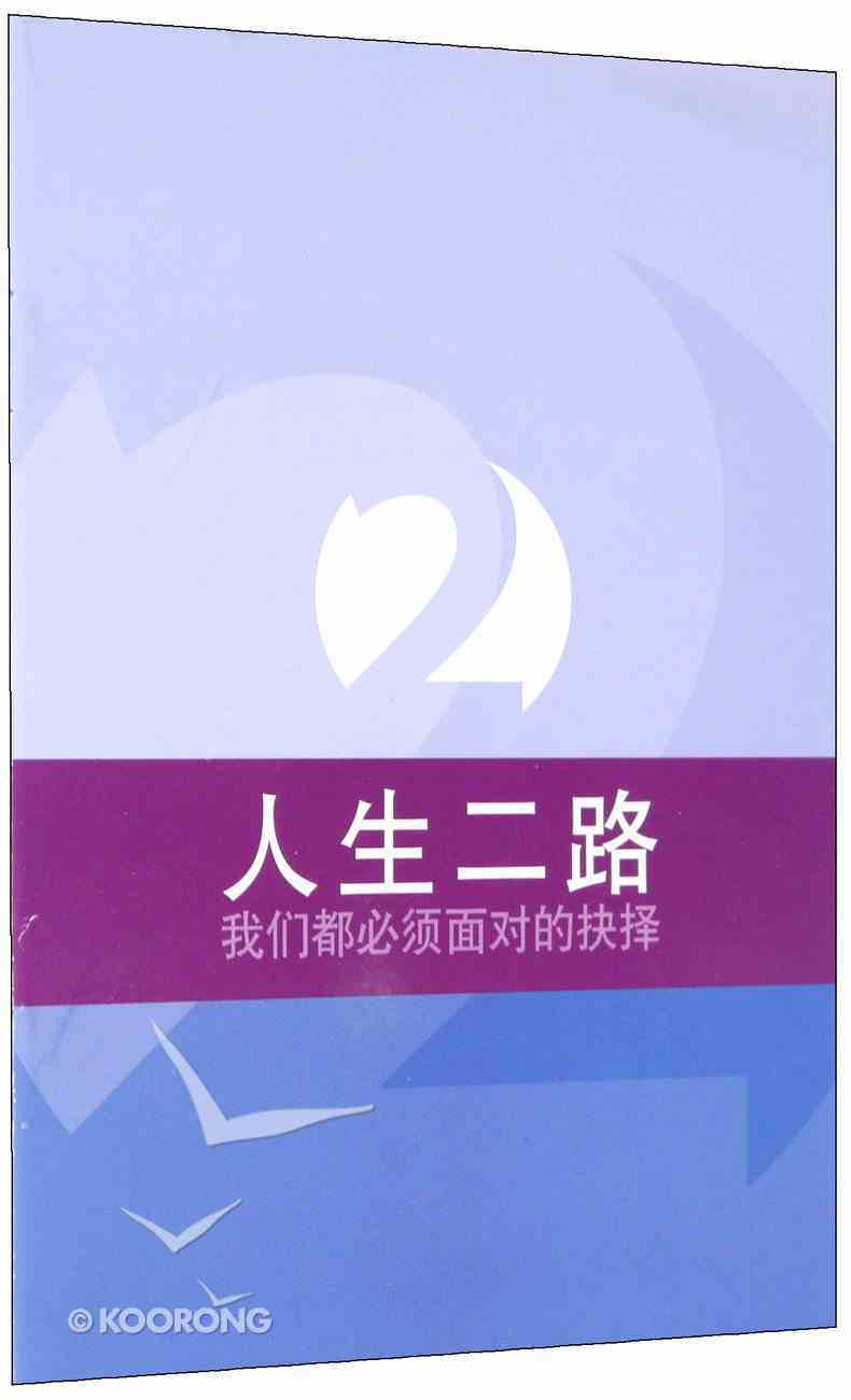 Two Ways to Live (Simplified Chinese Text) Booklet