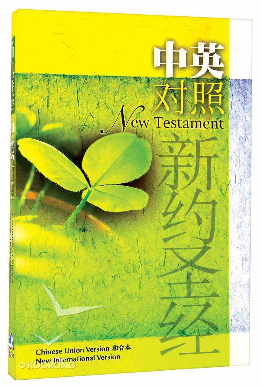 Chinese Union NIV English Parallel New Testament (Simplified) Paperback