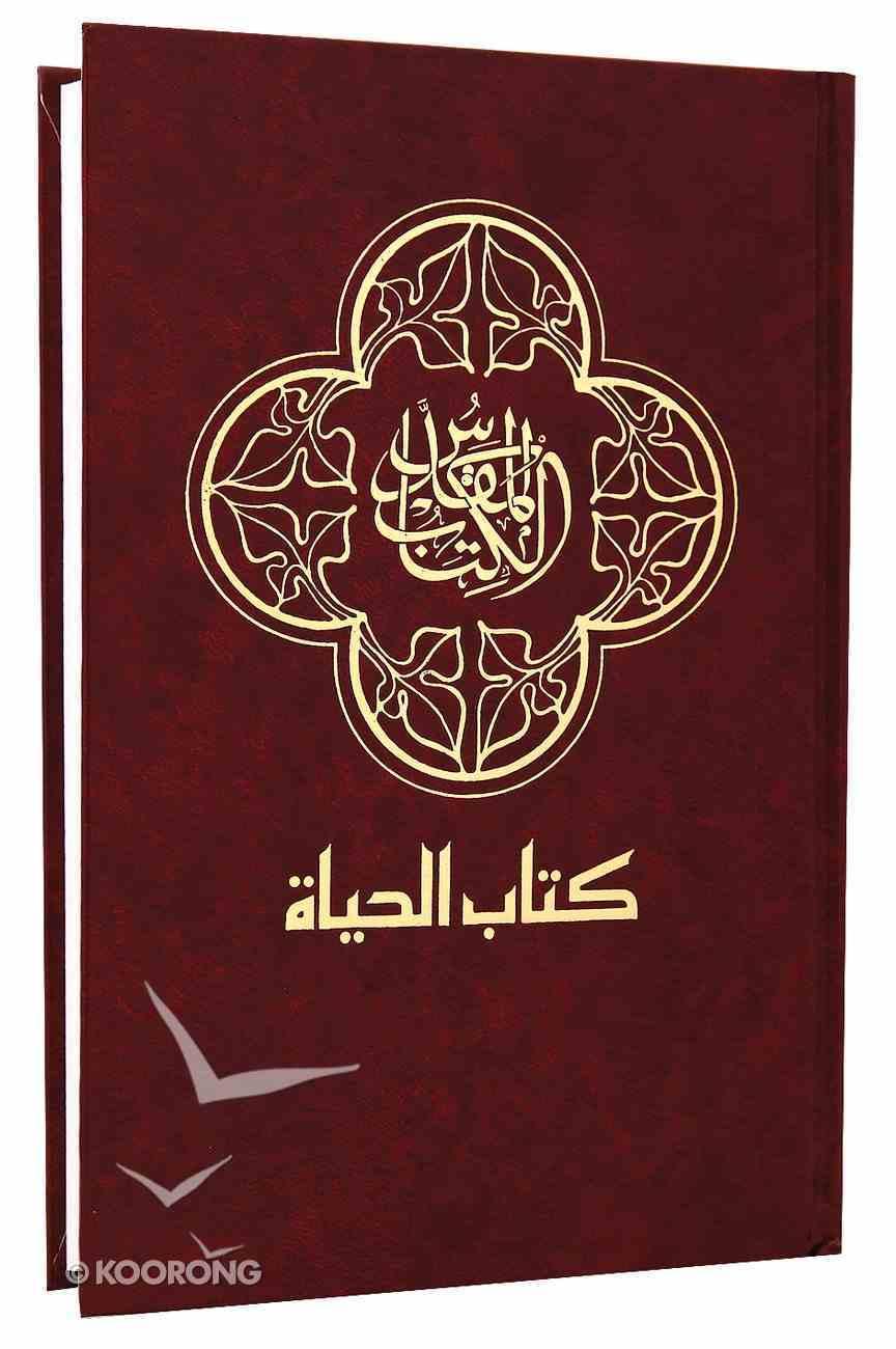 Arabic Hardcover Bible (Contemporary) Hardback