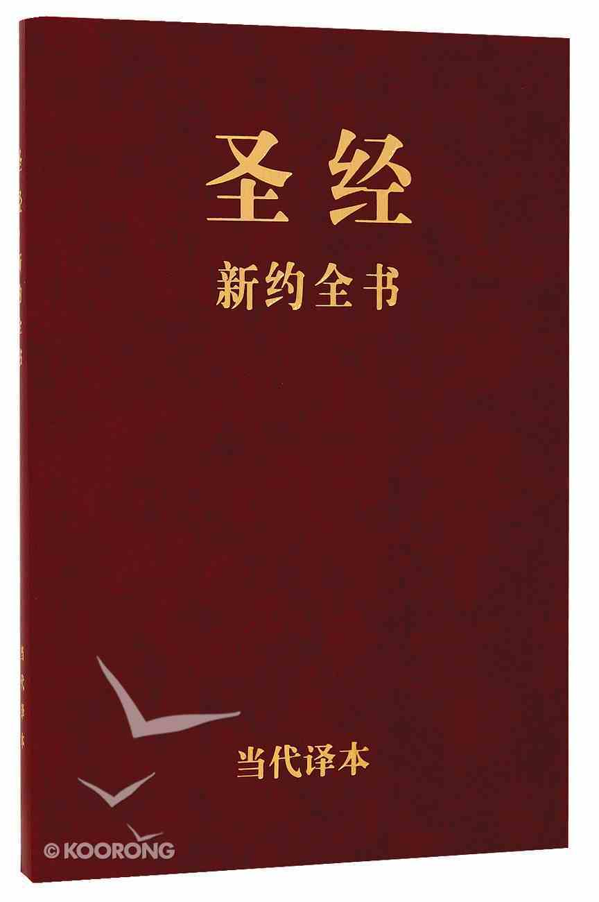 Chinese Contemporary New Testament (Simplified) Paperback