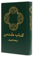 Persian Modern Bible Green (Black Letter Edition) (Farsi) Hardback