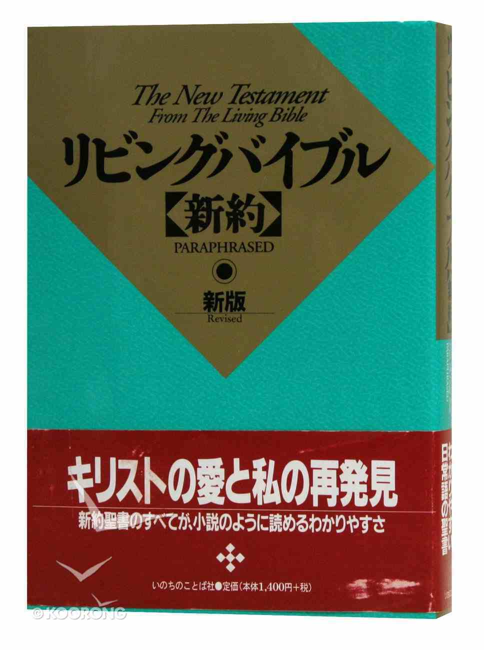 Japanese New Testament Living Bible Paperback