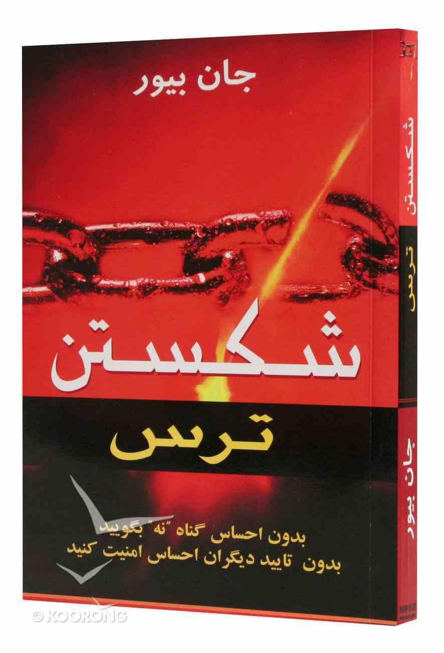 Breaking Intimidation (Farsi) Paperback