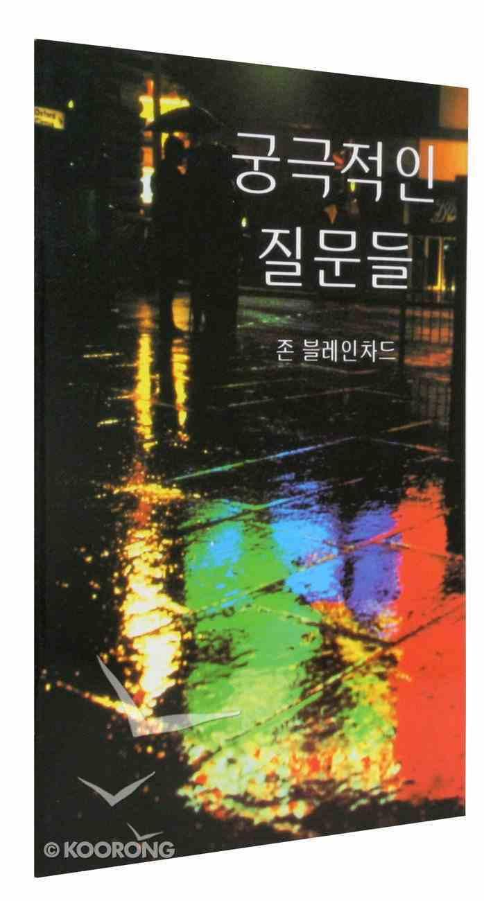 Ultimate Questions (Korean) Booklet