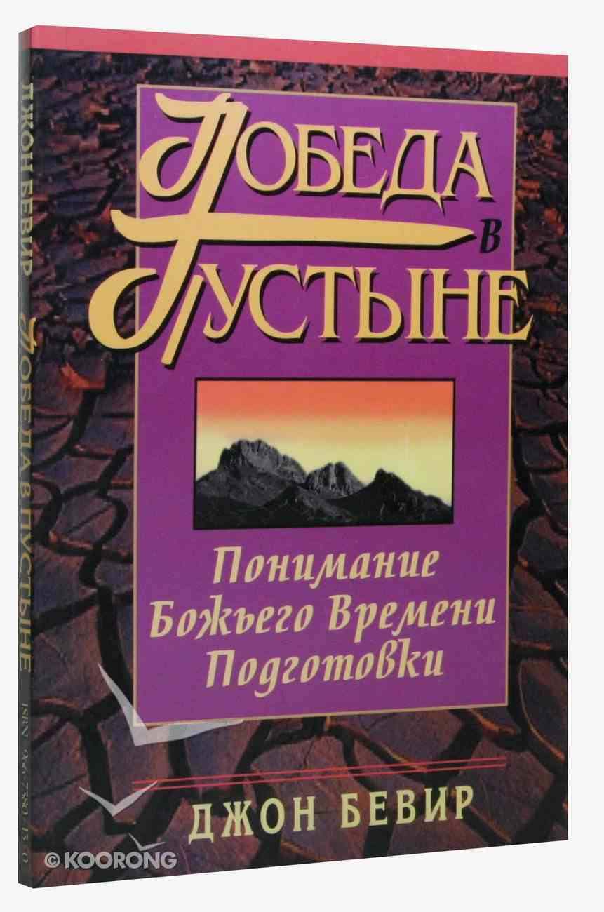Victory in the Darkness (Russian) Paperback