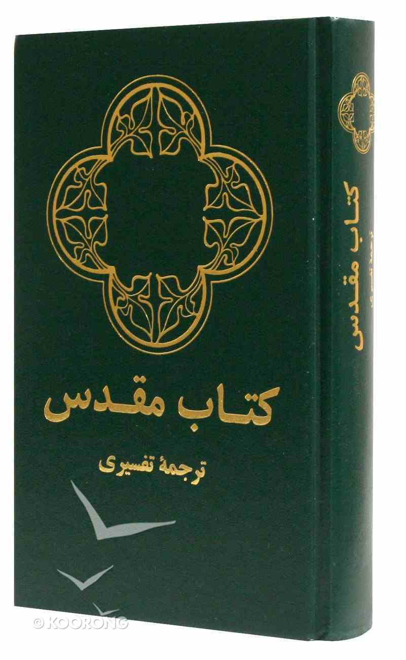 Persian Modern Bible Green (Black Letter Edition) (Farsi) Hardback