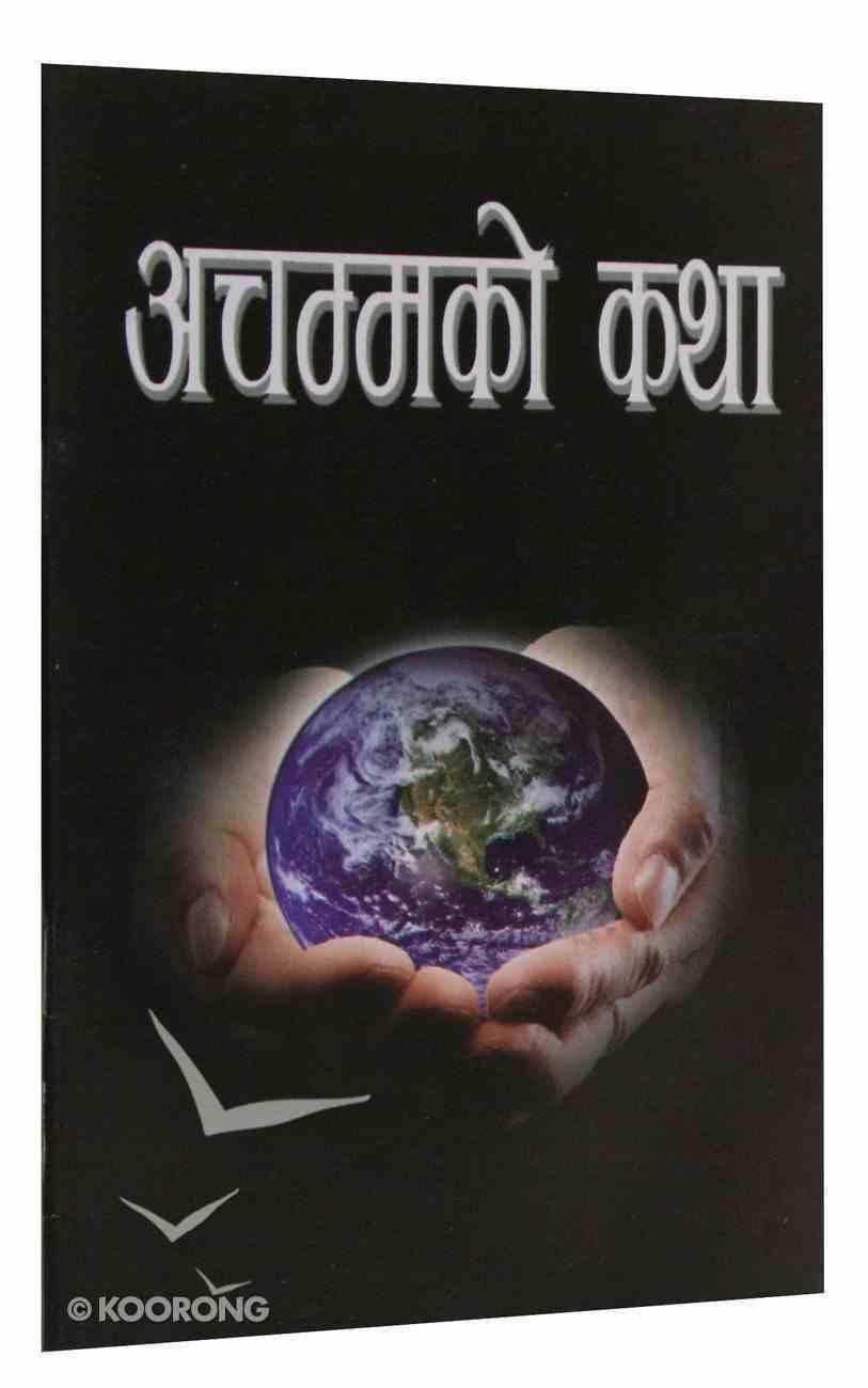 Nepali Gospel of Mark Paperback