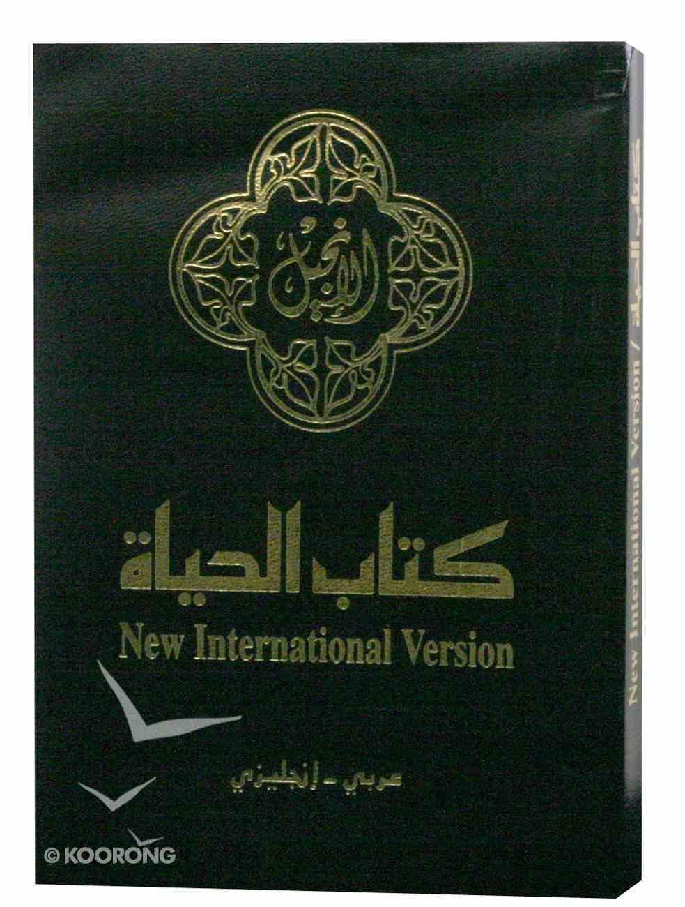 Arabic English NIV Parallel New Testament (Contemporary) Imitation Leather