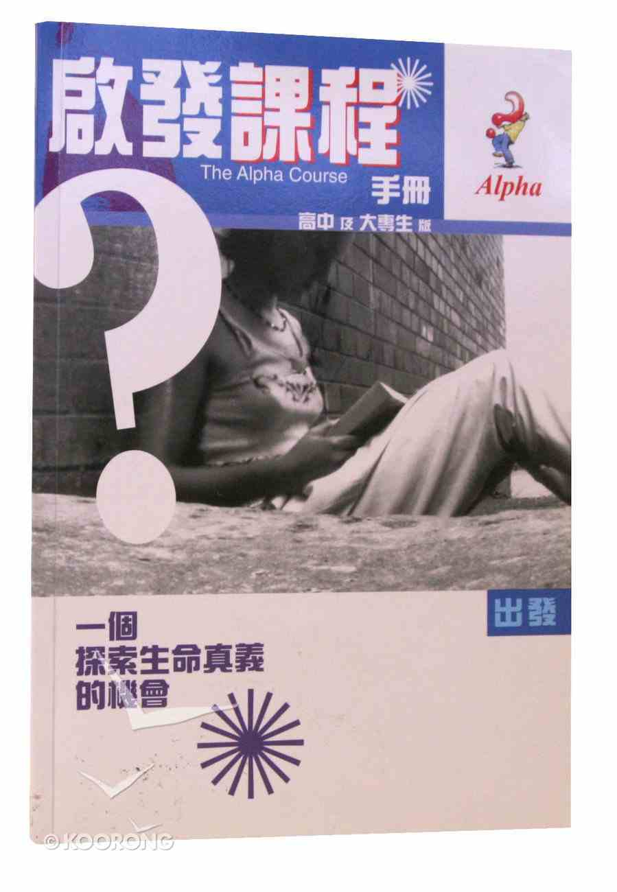 Chinese Simplified: Alpha Youth Manual 15-18 (Alpha Course Chinese Simplified Series) Paperback